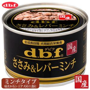 デビフペット ささみ&レバーミンチ 150g(デビフ(d.b.f・dbf)/ドッグフード/ウェットフード・犬の缶詰・缶/ペットフード/ドックフード/犬用品)
