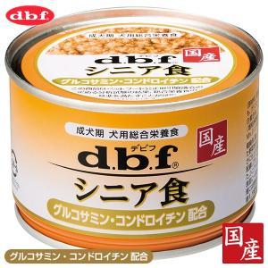デビフペット シニア食グルコサミン配合 150g(デビフ(d.b.f・dbf)/ドッグフード/ウェットフード・犬の缶詰・缶/ペットフード/ドックフード/犬用品)