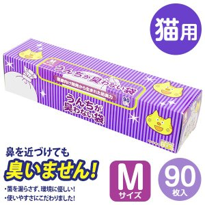 うんちが臭わない袋 BOS ネコ用 箱型 M 90枚(猫 ウンチ 袋/フンキャッチャー/ウンチ処理袋...