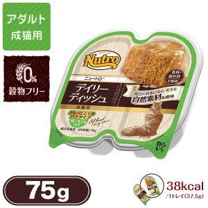 ニュートロ キャット デイリーディッシュ 成猫用 サーモン&ツナ グルメ仕立てのパテタイプ 75g(...