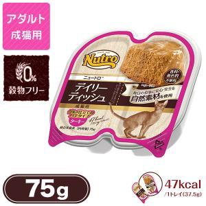 ニュートロ キャット デイリーディッシュ 成猫用 ターキー グルメ仕立てのパテタイプ 75g(ニュー...