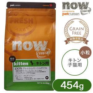 NOW FRESH(ナウ フレッシュ)キャットフード(Cat) グレインフリー キトン(子猫用) 4...