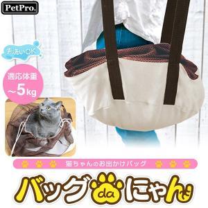 ペットプロ 猫ちゃんのお出かけバッグ バッグdaにゃん (キャリーバッグ・キャリーバック/猫用キャリーバッグ/猫用品/お出かけ お散歩グッズ) kurosu