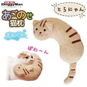 猫の習慣を考えて作った、猫用あごのせ枕! 電気を使わないのでお留守番時も安心。 ●1日のほとんどを寝...