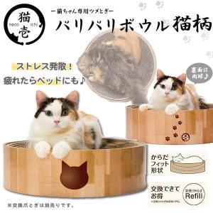 シンプルな美しい木目調。猫のからだにフィットする丸型&すり鉢構造の爪とぎ♪ 猫壱のバリバリボウルは猫...