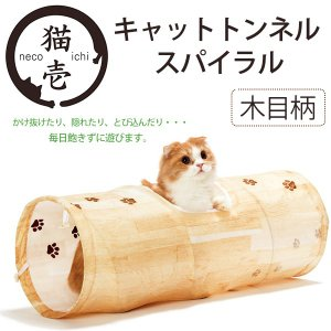 猫壱 キャットトンネルスパイラル 木目柄 (猫のおもちゃ・猫用おもちゃ/猫用品/オモチャ・玩具)