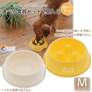 ペティオ ヘルス プログラム 選べる食器セット M 2個入(早食い防止/でこぼこ/凹凸/犬用食器/猫...