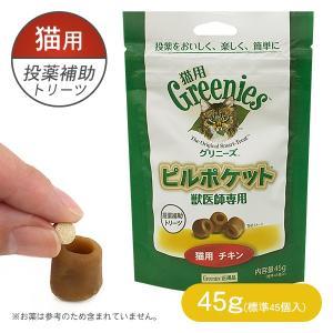 グリニーズ(Greenies) 正規品 獣医師専用 猫用 ピルポケット 45個入り (猫用品/猫(ね...