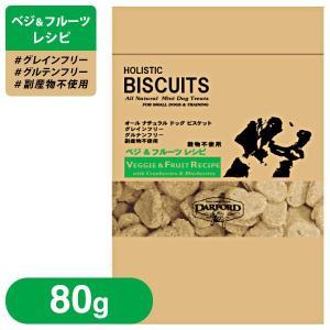ダルフォード グレインフリー ビスケット ベジ&フルーツ レシピ 80g(ドッグフード/ビスケット・クッキー/犬用 おやつ)|kurosu