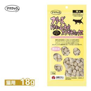 ママクック フリーズドライのムネ肉スナギモミックス猫用 18g ■ 国産品 無添加 鶏肉 チキン ト...