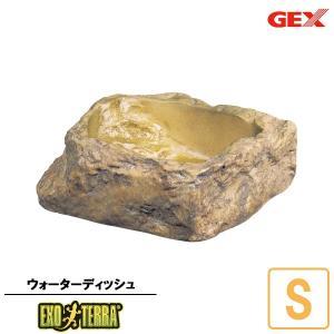 自然の岩をイメージしたテラリウムにぴったりな爬虫類・両生類用の水飲み皿です。  ひっくり返しにくい安...