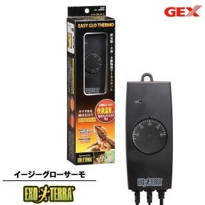 GEXエキゾテラ イージーグローサーモ(ジェ...の関連商品10