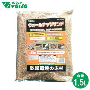 ビバリア ウォールナッツサンド 1.5kg RP-740 (床材/アクセサリー/装飾/インテリア/V...