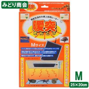 みどり商会 暖突(だんとつ) M(オートヒータ...の関連商品1