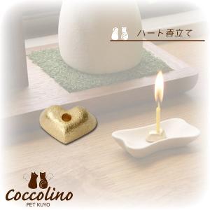 Coccolino(コッコリーノ)  ペット供養 ハート香立て(ローソク立て/ろうそく/ロウソク/供...