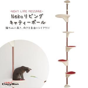 キャットタワー ドギーマン Nekoリビング キャティ―ポール ■ 猫用品 おもちゃ キャティーマン...