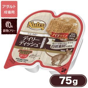 ニュートロ キャット デイリー ディッシュ 成猫用 ビーフ グルメ仕立てのパテタイプ 75g ■ ナ...