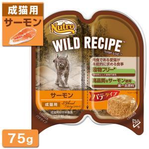 ニュートロ ワイルドレシピ キャットフード 成猫用 サーモン パテタイプ 75g ■ ナチュラルキャ...