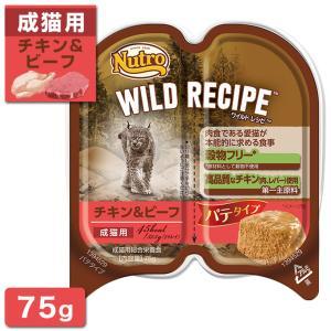 ニュートロ ワイルドレシピ キャットフード 成猫用 チキン&ビーフ パテタイプ 75g ■ ナチュラ...