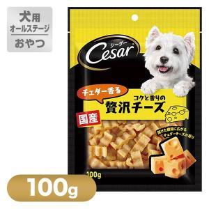 シーザー Cesarスナック チェダー香るコクと香りの贅沢チーズ 100g ■ ドッグフード ドライ...