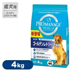 プロマネージ PROMANAGE 成犬用 ゴールデンレトリーバー専用 4kg ■ ドッグフード ドラ...