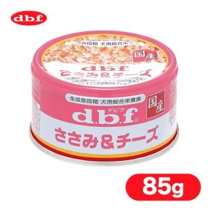 ドッグフード 缶詰 ウェットフード デビフ ささみ&チーズ 85g ■ ドックフード 国産 デビフ ...