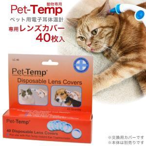 アステック ペット用電子耳体温計ディスポーザブルレンズカバー 40枚入 ■ 動物用医療機器 検温 体温測定 犬・猫用 ペットケア ASTEC