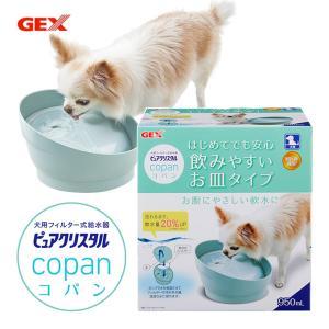 犬用 ジェックス GEX ピュアクリスタル コパン スモーク ブルー ■ ドッグ ドック 循環型給水...