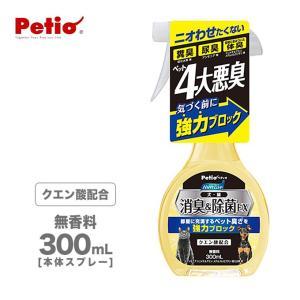 除菌 消臭 スプレー 本体 ハッピークリーン 犬 猫 ペット 臭さ 消臭&除菌 EX 300mL ■...