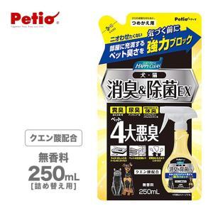 除菌 消臭 スプレー 詰替 ハッピークリーン 犬 猫 ペット 臭さ 消臭&除菌 EX 250mL ■...