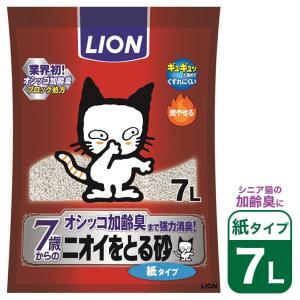 猫用 猫砂 固まる 燃やせる ライオン ニオイをとる 砂 7歳以上用 紙タイプ 7L ■ キャット ...