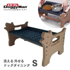 洗える 外せる ドッグ ダイニング S ■ 犬用 ドギーマンハヤシ 給餌台 食事台 餌置き 工具不要...