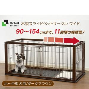 ペットの成長やリビングのスペースに合わせて、11段階のサイズ調整が可能! ●90〜154cmまで、ス...