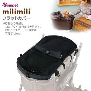 コムペット ミリミリ milimili フラットカバー (小型犬用/キャリーカート/ペットバギー/ペットカート/compet/combi)(お散歩グッズ/おでかけグッズ)|kurosu