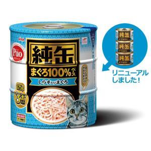 アイシア 純缶3P しらす入りまぐろ 125g×3缶 (ウェットフード・猫缶・缶詰/成猫用/キャットフード/アイシア AIXIA)(猫用品 猫 ねこ・ネコ/ペット用品)