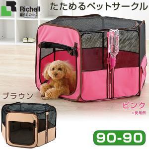 サッと組み立て&折りたたみ!お出かけ先でも便利です。   ■小型犬用 ■体重目安:8kgまで ■サイ...