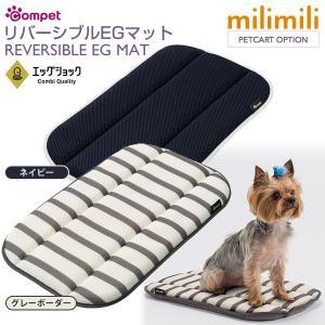 コムペット リバーシブルEGマット(小型犬用キャリーバッグ/キャリーカート/ペットバギー/ペットカート/compet/combi/犬用品)|kurosu