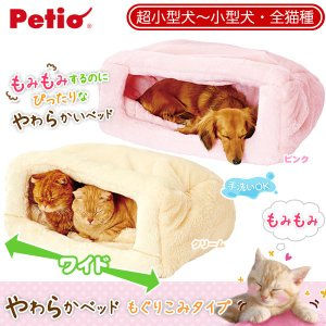 ペティオ やわらかベッド もぐりこみタイプ ワイド(犬 ベッド 秋冬用/小型犬用ベッド/猫用ベッド/ペット ベッド/犬用品/猫用品/ペット用品)