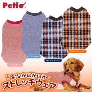 ペティオ おなかぽかぽかストレッチウェア(ドッグウエア/犬 服/犬服/犬 洋服/Petio/あったかグッズ・あったか用品/犬用品/ペット用品)