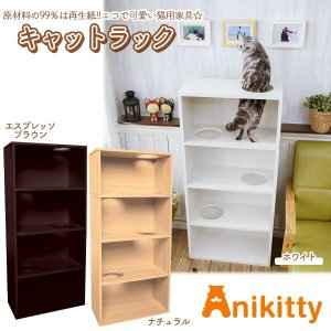ペットプロ Anikitty アニキティ キャットラック (ナチュラル/ブラウン/ホワイト/猫用ハウスベッド/キャットハウス/キャットタワー 猫タワー/猫 おもちゃ)