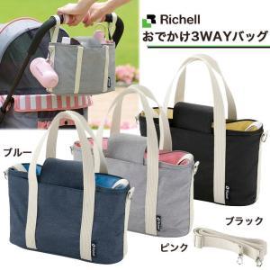 お散歩バッグ 犬 リッチェル おでかけ3WAYバッグ ブルー ピンク ブラック ■ 犬 散歩バッグ ...