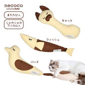 猫用 おもちゃ TOY ペティオ necoco けりぐるみ キャット / フィッシュ / バード ■...