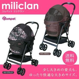コムペット ミリクラン miliclan (中型犬用キャリーバッグ/キャリーカート/ペットバギー/ペットカート)(お散歩グッズ/おでかけグッズ) 同梱不可|kurosu