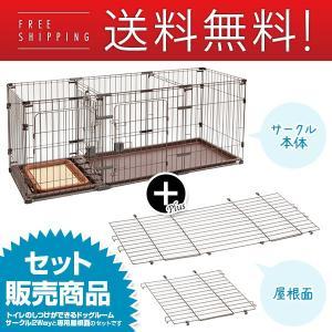 ペティオ トイレのしつけができる ドッグルームサークル 2WAY 本体+専用屋根面セット (小型犬用・中型犬用/サークル・ケージ) 同梱不可 cc-sgh