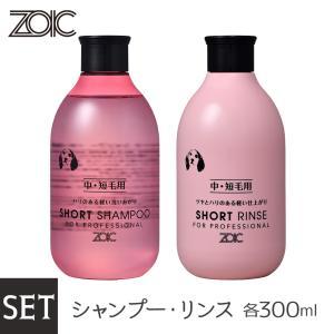 ZOIC ゾイック ショートシャンプー・リンス セット 300ml×2本(犬用シャンプー・猫用シャン...