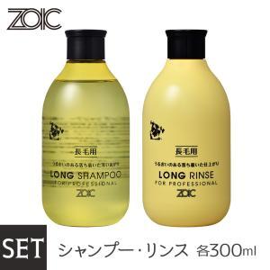 「ZOIC ロングシャンプー 300ml」と「ZOIC ロングリンス 300ml」のセットです♪ 長...