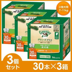 グリニーズ(Greenies) 正規品 グリニーズプラス 成犬用 小型犬用 7-11kg 30本入×...