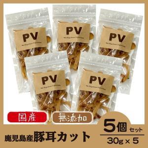 犬 おやつ 無添加 国産 PV 豚耳カット 30g×5個セット(ドッグフード/犬 おやつ/犬用おやつ/犬のおやつ/犬のオヤツ/いぬのおやつ/ドックフード) kurosu
