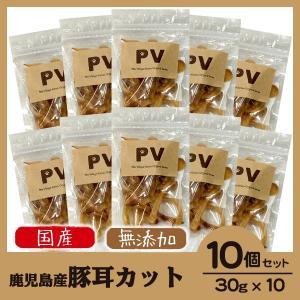 犬 おやつ 無添加 国産 PV 豚耳カット 30g×10個セット(ドッグフード/犬 おやつ/犬用おやつ/犬のおやつ/犬のオヤツ/いぬのおやつ/ドックフード) kurosu