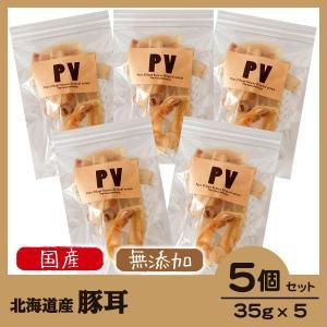犬 おやつ 無添加 国産 PV 北海道産 豚耳 35g×5個セット(ドッグフード/犬 おやつ/犬用おやつ/犬のおやつ/犬のオヤツ/いぬのおやつ/ドックフード) kurosu
